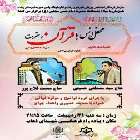 محفل «انس با قرآن و عترت» در پیاده راه فرهنگی رشت برگزار می شود