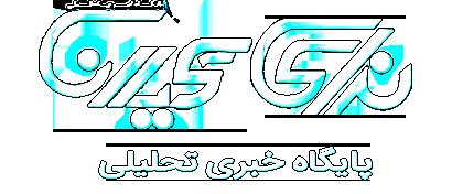 پایگاه خبری ندای گیلان|اخبار گیلان و ایران