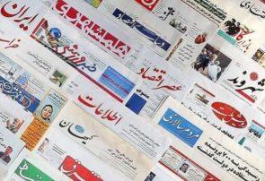 صفحه اول روزنامه ها شنبه ۱۴ اردیبهشت