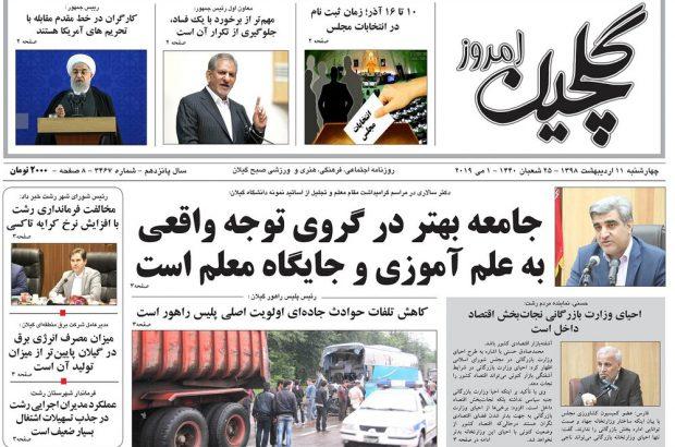 صفحه اول روزنامه های گیلان 11 اردیبهشت 98