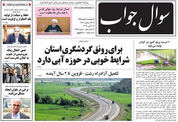 صفحه اول روزنامه های گیلان 9 خرداد 98