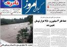 صفحه اول روزنامه های گیلان 23 اردیبهشت 98