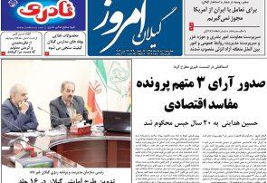 صفحه اول روزنامه های گیلان 1 خرداد 98