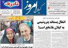 صفحه اول روزنامه های گیلان 8 خرداد 98