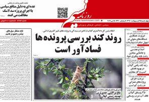 صفحه اول روزنامه های گیلان 25 اردیبهشت 98