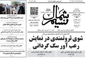 صفحه اول روزنامه های گیلان 4 خرداد 98