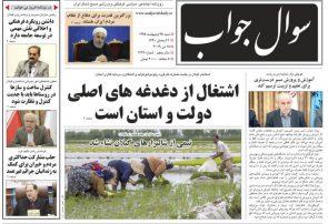 صفحه اول روزنامه های گیلان 28 اردیبهشت 98