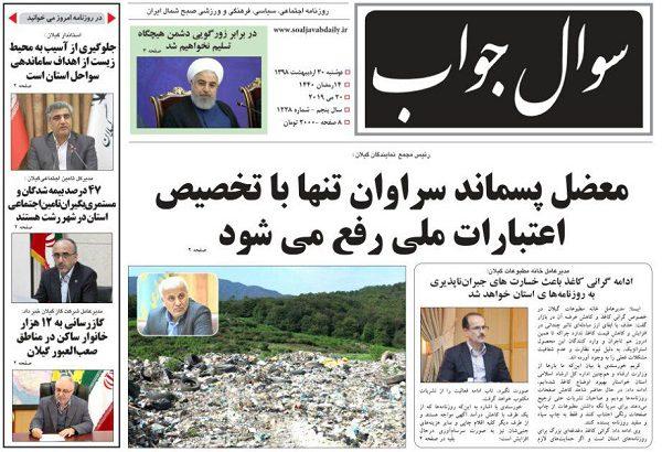 صفحه اول روزنامه های گیلان 30 اردیبهشت 98