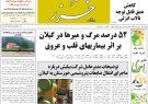 صفحه اول روزنامه های گیلان 7 خرداد 98
