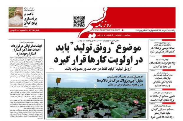 صفحه اول روزنامه های گیلان ۲۶ خرداد ۹۸