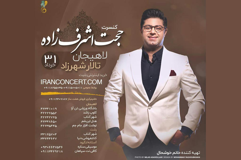 برگزاری کنسرت موسیقی حجت اشرف زاده در لاهیجان