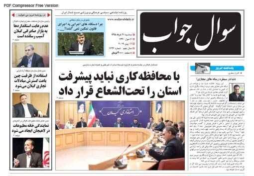 صفحه اول روزنامه های گیلان 21 خرداد 98