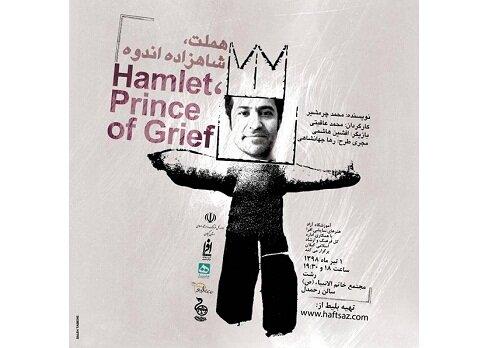 افشین هاشمی با «هملت، شاهزاده اندوه» به رشت میرود