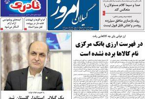 صفحه اول روزنامه های گیلان 23 خرداد 98