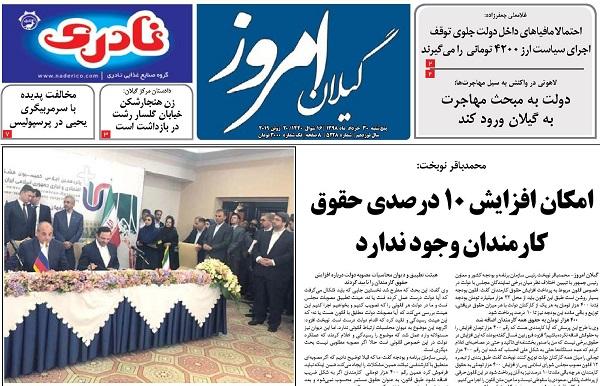 صفحه اول روزنامه های گیلان 30 خرداد 98
