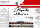 صفحه اول روزنامه های گیلان 12 خرداد 98