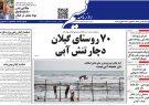 صفحه اول روزنامه های گیلان 5 تیرماه 98