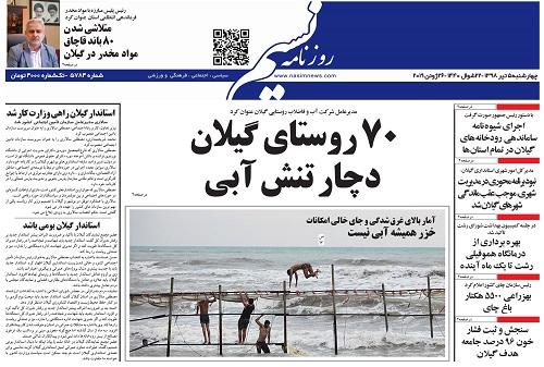صفحه اول روزنامه های گیلان ۵ تیرماه ۹۸