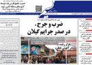 صفحه اول روزنامه های گیلان 3 تیرماه 98