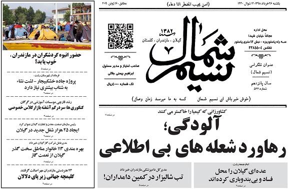 صفحه اول روزنامه های گیلان 25 خرداد 98