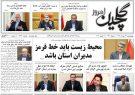 صفحه اول روزنامه های گیلان 22 خرداد 98