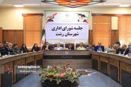 گزارش تصویری جلسه شورای اداری رشت و معارفه مدیران جدید شهرستان