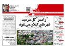صفحه اول روزنامه های گیلان 28 خرداد 98