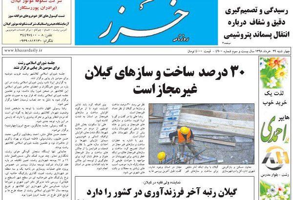 صفحه اول روزنامه های گیلان 29 خرداد 98