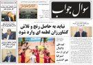 صفحه اول روزنامه های گیلان 2 تیرماه 98