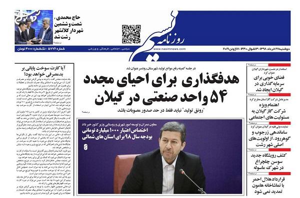 صفحه اول روزنامه های گیلان 27 خرداد 98