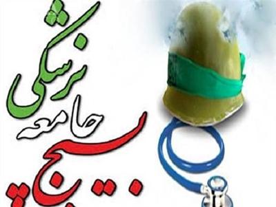طرح  ویزیت رایگان در مناطق محروم لنگرود اجرا می شود