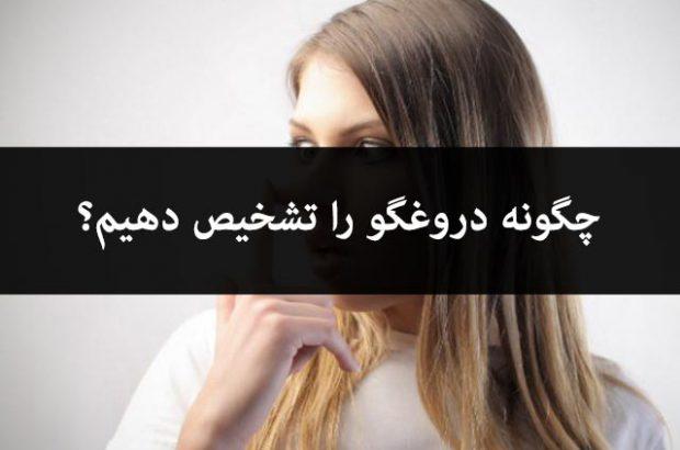 چگونه از زبان بدن افراد متوجه دروغ گویی آنها شویم؟/11 ویژگی فرد در هنگام دروغ گویی را بشناسید