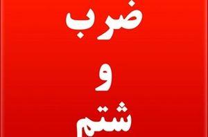 ماجرای حمله 9 دختر و پسر به یک روحانی در کرج+عکس