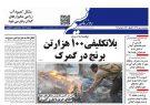 صفحه اول روزنامه های گیلان 10 تیرماه 98