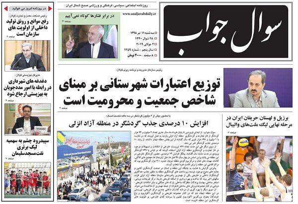 صفحه اول روزنامه های گیلان 11 تیرماه 98