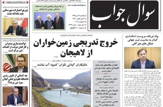 صفحه اول روزنامه های گیلان ۱۶ تیرماه ۹۸