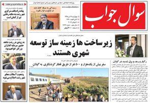 صفحه اول روزنامه های گیلان 19 تیرماه 98
