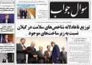 صفحه اول روزنامه های گیلان 25 تیرماه 98