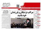 صفحه اول روزنامه های گیلان 26 تیرماه 98