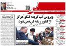 صفحه اول روزنامه های گیلان 1 مرداد 98