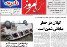صفحه اول روزنامه های گیلان 22 تیرماه 98