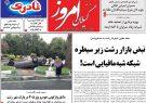 صفحه اول روزنامه های گیلان 24 تیرماه 98