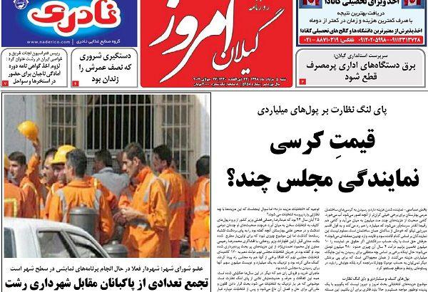 صفحه اول روزنامه های گیلان 5 مرداد 98