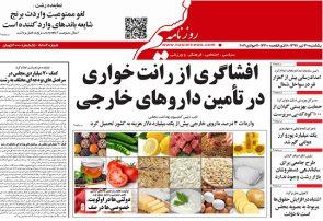صفحه اول روزنامه های گیلان 30 تیرماه 98