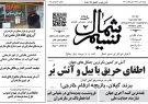 صفحه اول روزنامه های گیلان 15 تیرماه 98