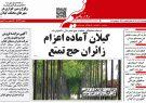 صفحه اول روزنامه های گیلان 17 تیرماه 98