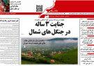 صفحه اول روزنامه های گیلان 7 مرداد 98