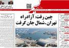 صفحه اول روزنامه های گیلان 9 مرداد 98