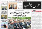 صفحه اول روزنامه های گیلان 23 تیرماه 98