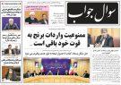 صفحه اول روزنامه های گیلان 3 مرداد 98